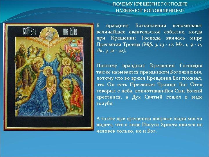 ПОЧЕМУ КРЕЩЕНИЕ ГОСПОДНЕ НАЗЫВАЮТ БОГОЯВЛЕНИЕМ? В праздник Богоявления вспоминают величайшее евангельское событие, когда при