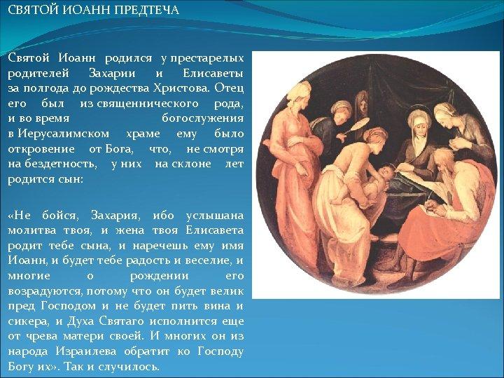 СВЯТОЙ ИОАНН ПРЕДТЕЧА Святой Иоанн родился у престарелых родителей Захарии и Елисаветы за полгода