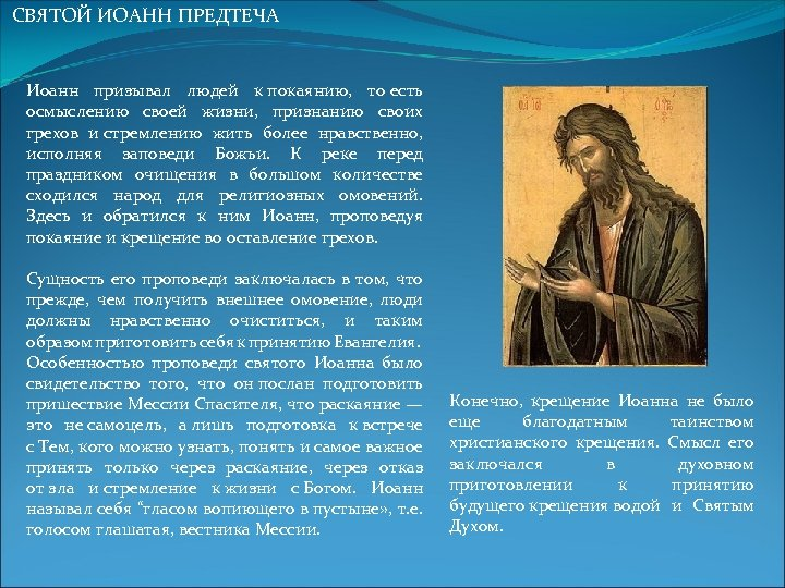СВЯТОЙ ИОАНН ПРЕДТЕЧА Иоанн призывал людей к покаянию, то есть осмыслению своей жизни, признанию