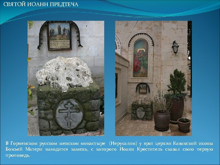 СВЯТОЙ ИОАНН ПРЕДТЕЧА В Горненском русском женском монастыре (Иерусалим) у врат церкви Казанской иконы
