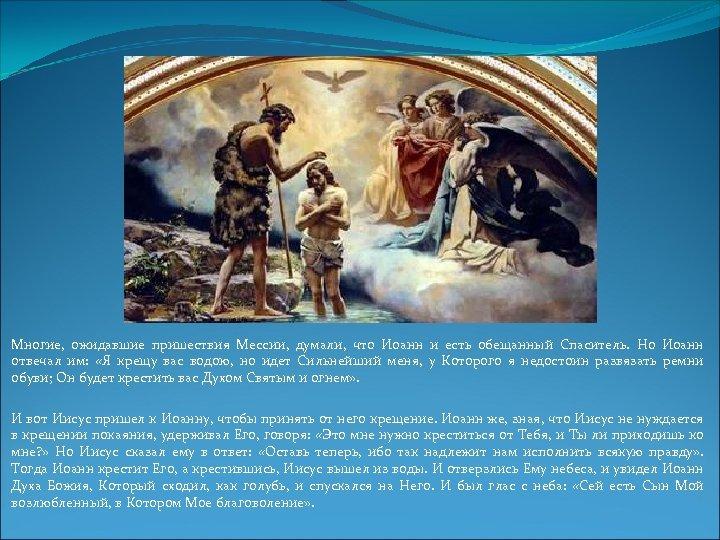 Многие, ожидавшие пришествия Мессии, думали, что Иоанн и есть обещанный Спаситель. Но Иоанн отвечал