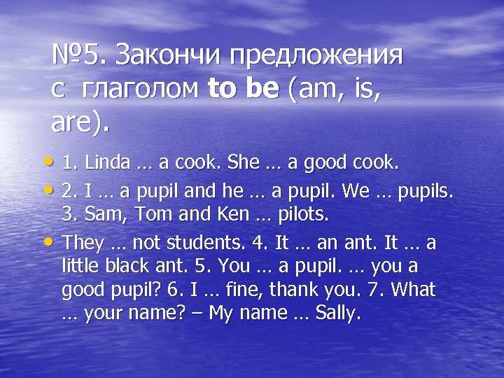 № 5. Закончи предложения с глаголом to be (am, is, are). • 1. Linda