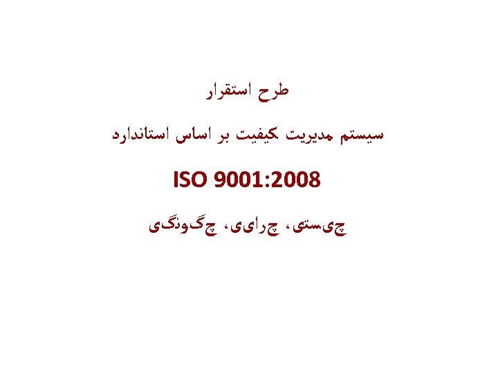 ﻃﺮﺡ ﺍﺳﺘﻘﺮﺍﺭ ﺳﻴﺴﺘﻢ ﻣﺪﻳﺮﻳﺖ ﻛﻴﻔﻴﺖ ﺑﺮ ﺍﺳﺎﺱ ﺍﺳﺘﺎﻧﺪﺍﺭﺩ 8002: 1009 ISO چیﺴﺘی، چﺮﺍیی،
