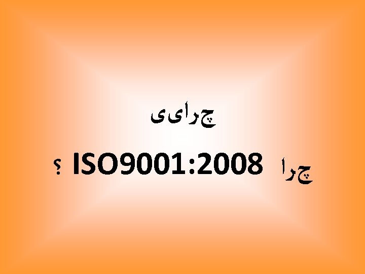 چﺮﺍیی چﺮﺍ 8002: 1009 ISO ؟