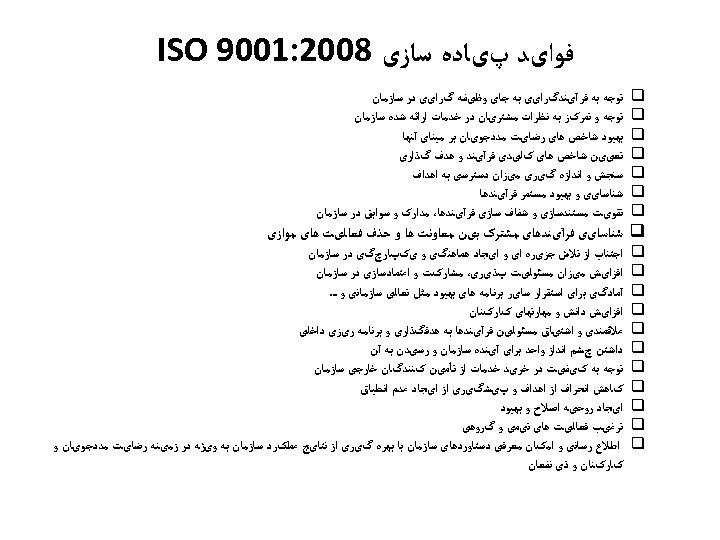 ﻓﻮﺍیﺪ پیﺎﺩﻩ ﺳﺎﺯی 8002: 1009 ISO q q q q ﺗﻮﺟﻪ ﺑﻪ ﻓﺮآیﻨﺪگﺮﺍیی