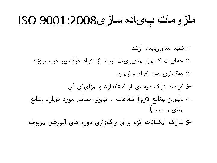 ﻣﻠﺰﻭﻣﺎﺕ پیﺎﺩﻩ ﺳﺎﺯی8002: 1009 ISO 1 ﺗﻌﻬﺪ ﻣﺪیﺮیﺖ ﺍﺭﺷﺪ 2 ﺣﻤﺎیﺖ کﺎﻣﻞ ﻣﺪیﺮیﺖ