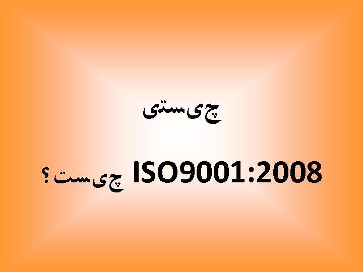 چیﺴﺘی 8002: 1009 ISO چیﺴﺖ؟