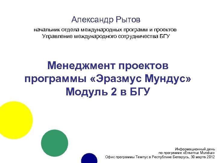 Александр Рытов начальник отдела международных программ и проектов Управление международного сотрудничества БГУ Менеджмент проектов