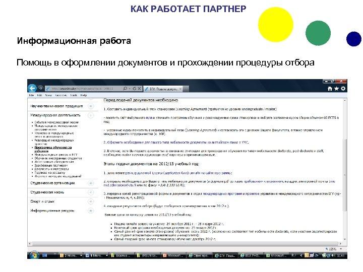 КАК РАБОТАЕТ ПАРТНЕР Информационная работа Помощь в оформлении документов и прохождении процедуры отбора