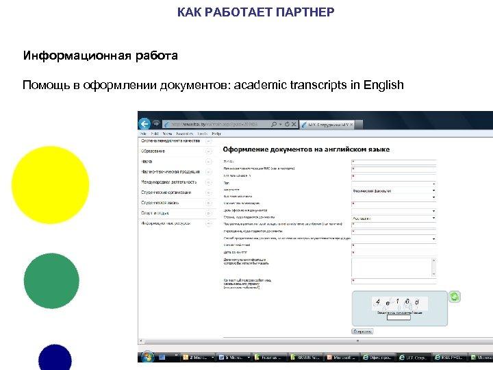 КАК РАБОТАЕТ ПАРТНЕР Информационная работа Помощь в оформлении документов: academic transcripts in English