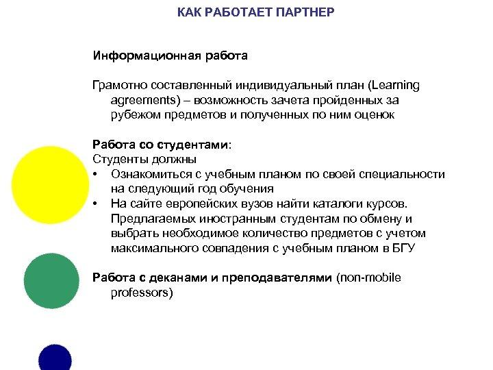 КАК РАБОТАЕТ ПАРТНЕР Информационная работа Грамотно составленный индивидуальный план (Learning agreements) – возможность зачета