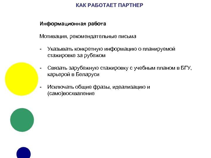 КАК РАБОТАЕТ ПАРТНЕР Информационная работа Мотивация, рекомендательные письма - Указывать конкретную информацию о планируемой