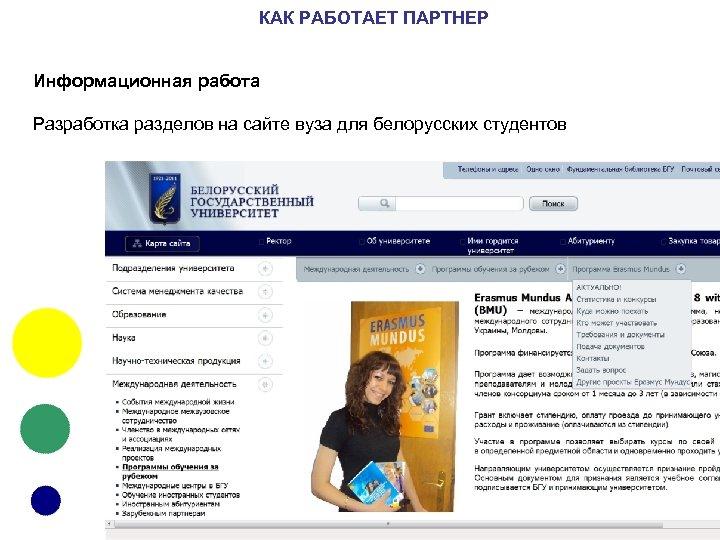 КАК РАБОТАЕТ ПАРТНЕР Информационная работа Разработка разделов на сайте вуза для белорусских студентов