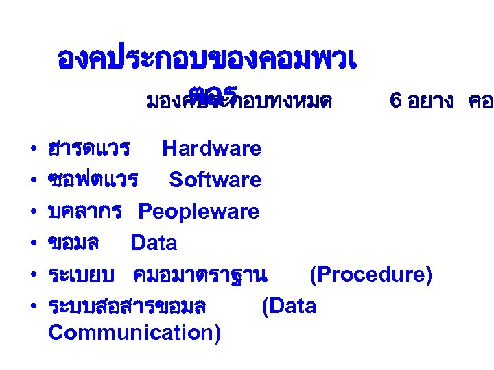 องคประกอบของคอมพวเ ตอร มองคประกอบทงหมด • • • 6 อยาง คอ ฮารดแวร Hardware ซอฟตแวร Software บคลากร