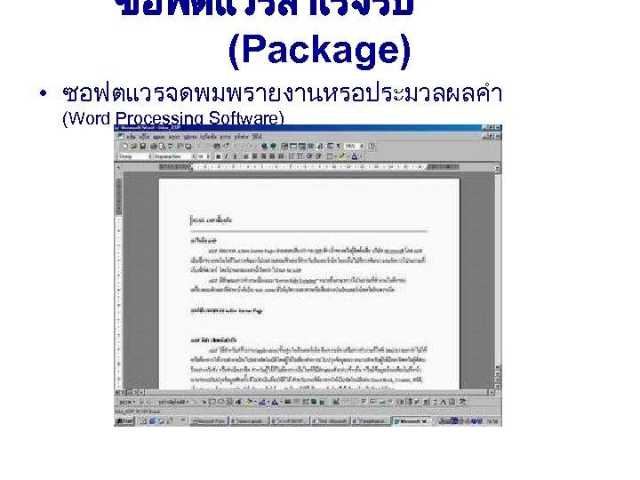 ซอฟตแวรสำเรจรป (Package) • ซอฟตแวรจดพมพรายงานหรอประมวลผลคำ (Word Processing Software)