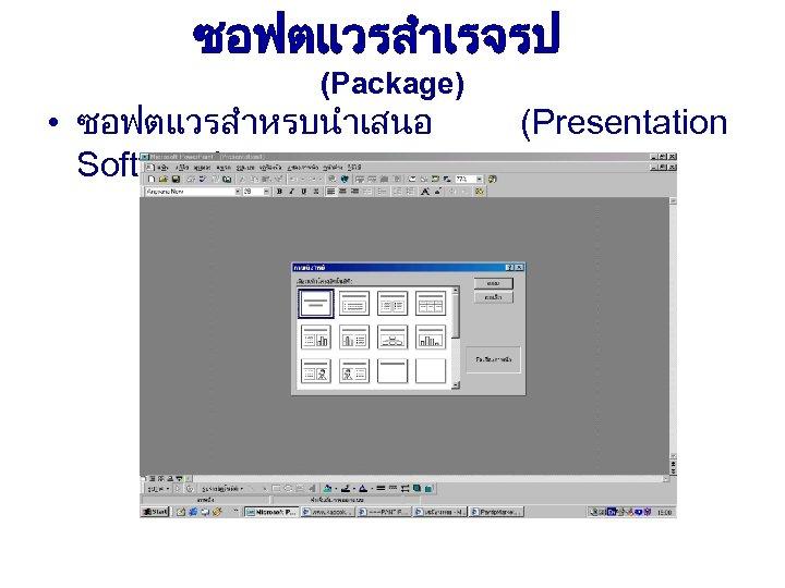 ซอฟตแวรสำเรจรป (Package) • ซอฟตแวรสำหรบนำเสนอ Software) (Presentation