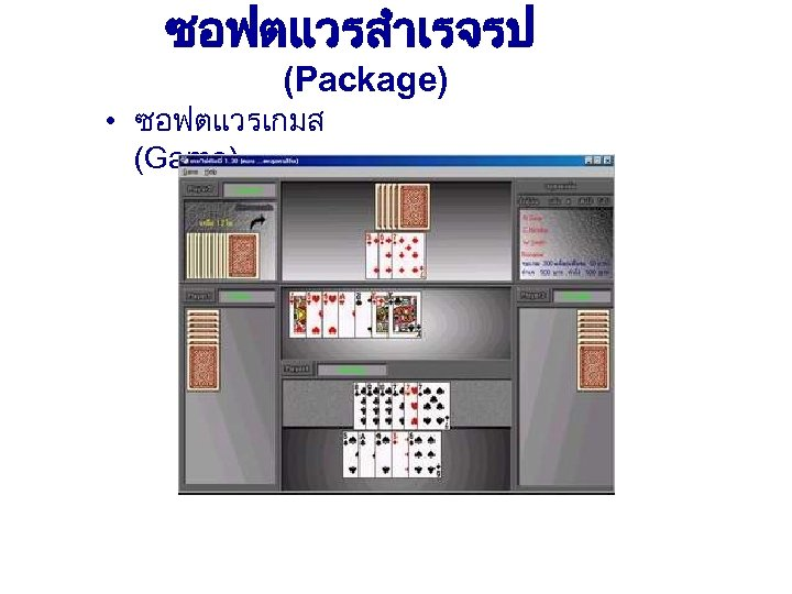 ซอฟตแวรสำเรจรป (Package) • ซอฟตแวรเกมส (Game)