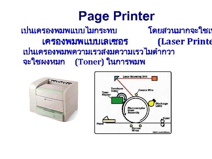 Page Printer เปนเครองพมพแบบไมกระทบ เครองพมพแบบเลเซอร โดยสวนมากจะใชเท (Laser Printe เปนเครองพมพความเรวสงมความเรวไมตำกวา จะใชผงหมก (Toner) ในการพมพ