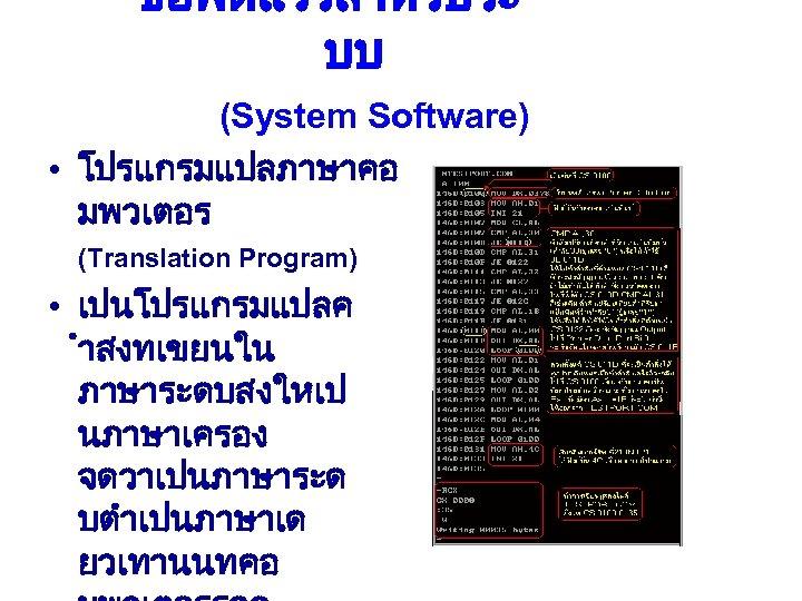 ซอฟตแวรสำหรบระ บบ (System Software) • โปรแกรมแปลภาษาคอ มพวเตอร (Translation Program) • เปนโปรแกรมแปลค ำสงทเขยนใน ภาษาระดบสงใหเป นภาษาเครอง