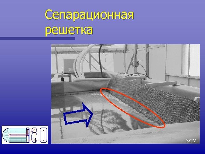 Сепарационная решетка NCM