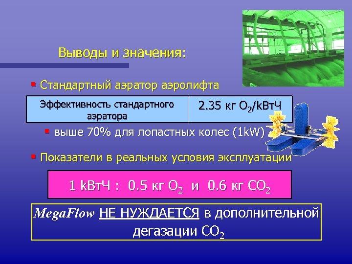 Выводы и значения: § Стандартный аэратор аэролифта Эффективность стандартного аэратора 2. 35 кг O