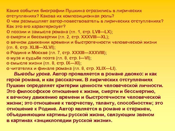 Какие события биографии Пушкина отразились в лирических отступлениях? Какова их композиционная роль? О чем