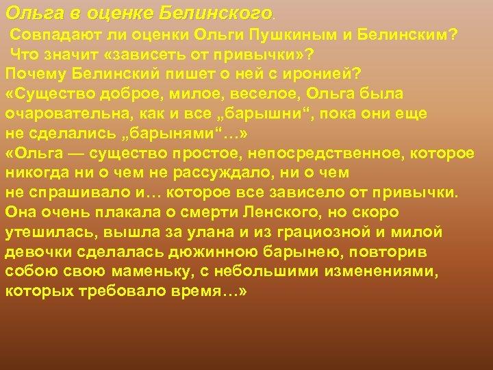 Ольга в оценке Белинского. Совпадают ли оценки Ольги Пушкиным и Белинским? Что значит «зависеть