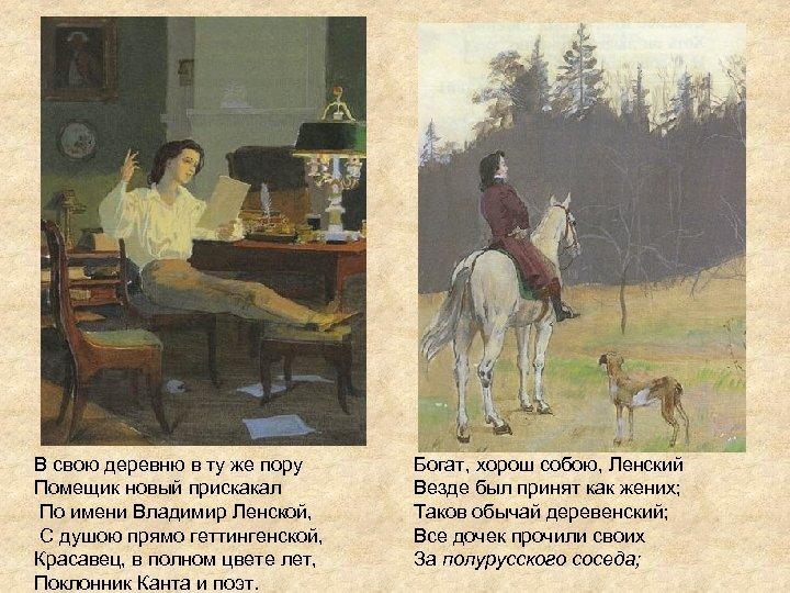 В свою деревню в ту же пору Помещик новый прискакал По имени Владимир Ленской,