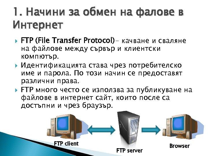 1. Начини за обмен на фалове в Интернет FTP (File Transfer Protocol)- качване и