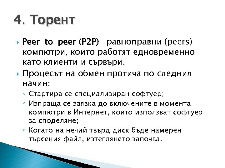 4. Торент Peer-to-peer (P 2 P)- равноправни (peers) компютри, които работят едновременно като клиенти