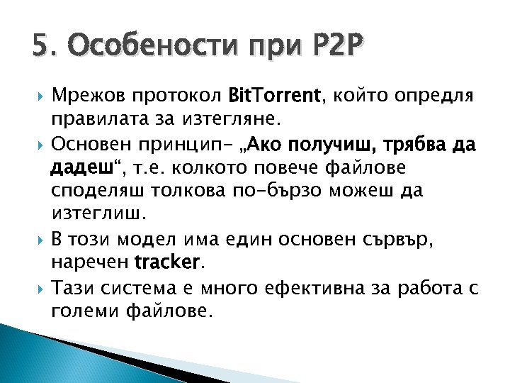 5. Особености при P 2 P Мрежов протокол Bit. Torrent, който опредля правилата за