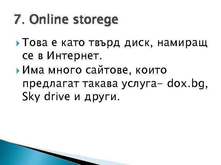 7. Online storege Това е като твърд диск, намиращ се в Интернет. Има много