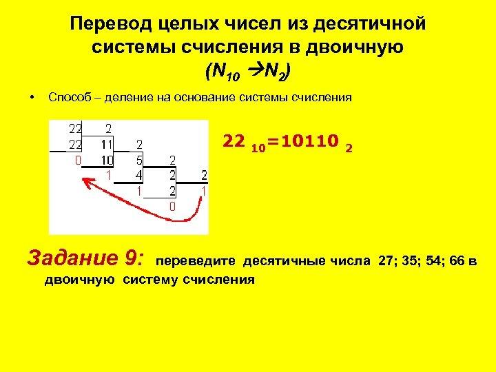 Перевод целых чисел из десятичной системы счисления в двоичную (N 10 N 2) •