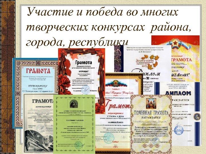Участие и победа во многих творческих конкурсах района, города, республики