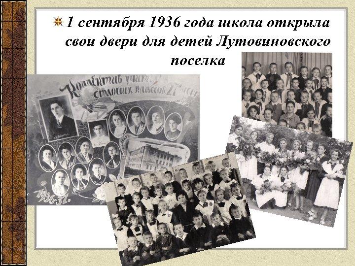 1 сентября 1936 года школа открыла свои двери для детей Лутовиновского поселка