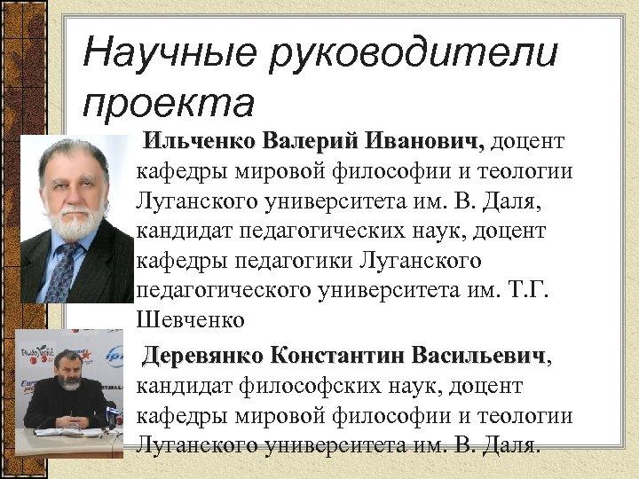 Научные руководители проекта Ильченко Валерий Иванович, доцент кафедры мировой философии и теологии Луганского университета