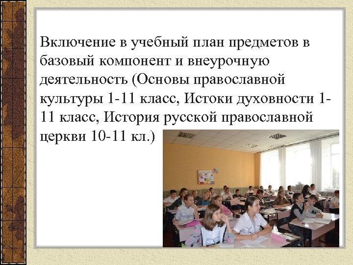 Включение в учебный план предметов в базовый компонент и внеурочную деятельность (Основы православной культуры