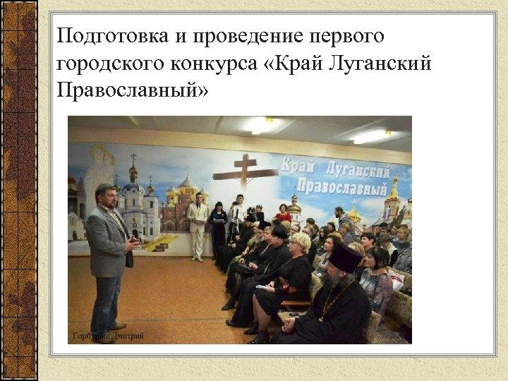 Подготовка и проведение первого городского конкурса «Край Луганский Православный»