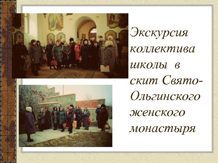 Экскурсия коллектива школы в скит Свято. Ольгинского женского монастыря