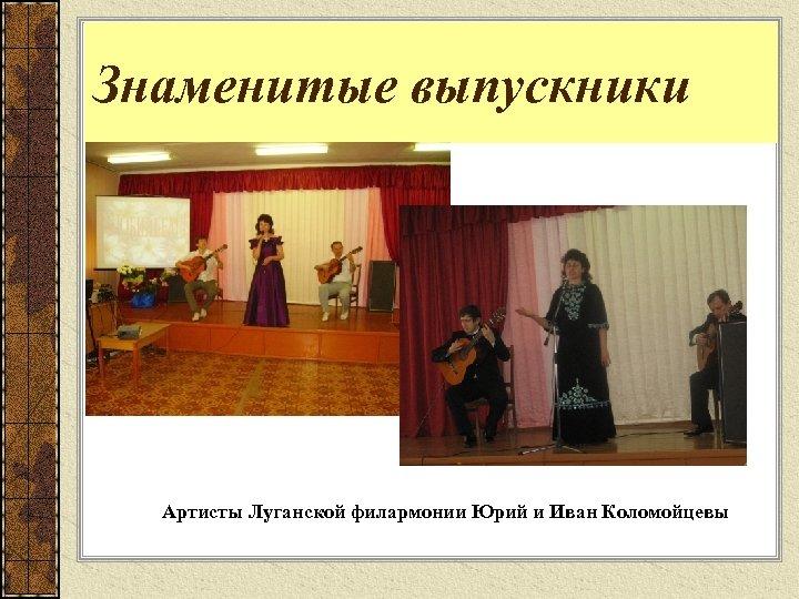 Знаменитые выпускники Артисты Луганской филармонии Юрий и Иван Коломойцевы