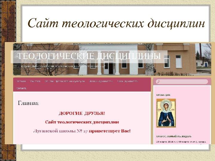 Сайт теологических дисциплин