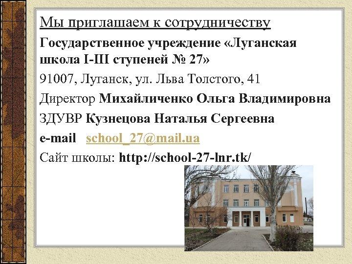 Мы приглашаем к сотрудничеству Государственное учреждение «Луганская школа І-ІІІ ступеней № 27» 91007, Луганск,