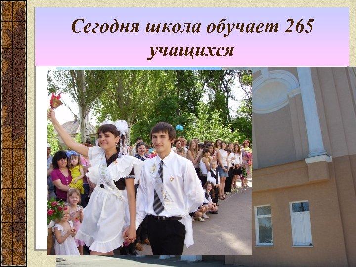 Сегодня школа обучает 265 учащихся