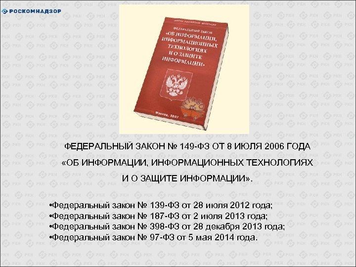 ФЕДЕРАЛЬНЫЙ ЗАКОН № 149 -ФЗ ОТ 8 ИЮЛЯ 2006 ГОДА «ОБ ИНФОРМАЦИИ, ИНФОРМАЦИОННЫХ ТЕХНОЛОГИЯХ