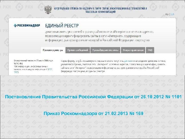 Постановление Правительства Российской Федерации от 26. 10. 2012 № 1101 Приказ Роскомнадзора от 21.