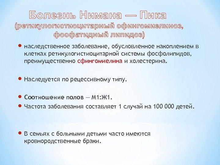Болезнь Нимана — Пика (ретикулогистиоцитарный сфингомиелиноз, фосфатидный липидоз) наследственное заболевание, обусловленное накоплением в клетках