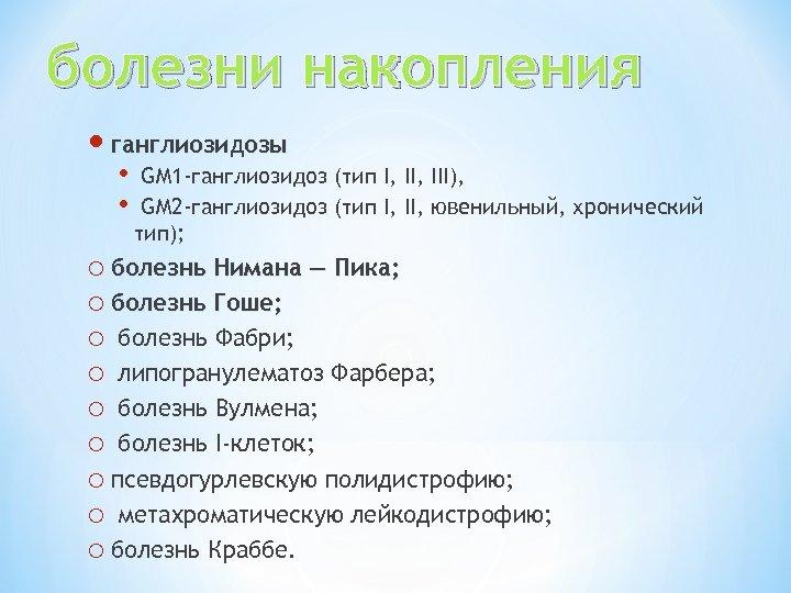 болезни накопления ганглиозидозы • • GM 1 -ганглиозидоз (тип I, III), GM 2 -ганглиозидоз