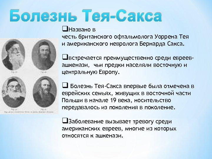 Болезнь Тея-Сакса q. Названо в честь британского офтальмолога Уоррена Тея и американского невролога Бернарда