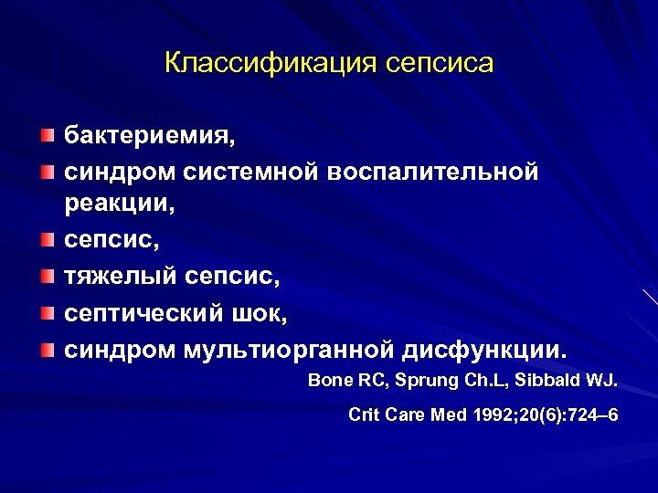 Классификация сепсиса бактериемия, синдром системной воспалительной реакции, сепсис, тяжелый сепсис, септический шок, синдром мультиорганной