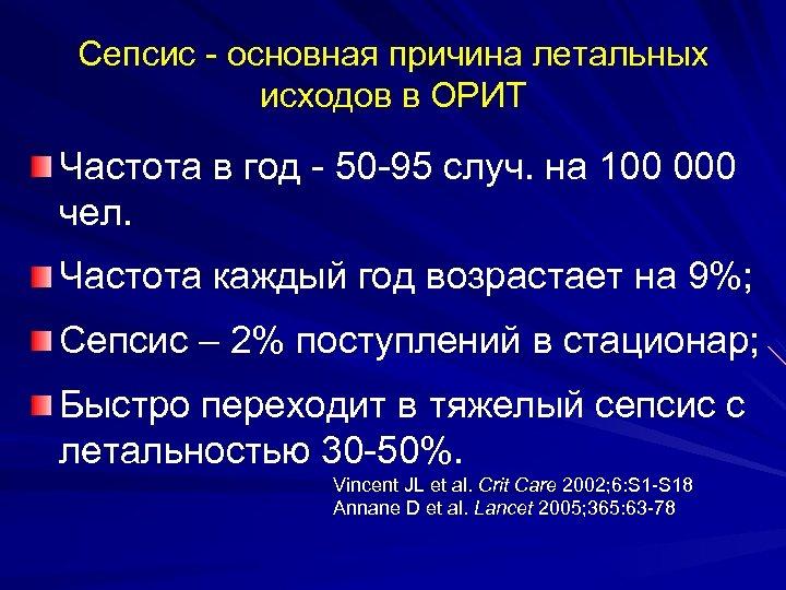Сепсис - основная причина летальных исходов в ОРИТ Частота в год - 50 -95